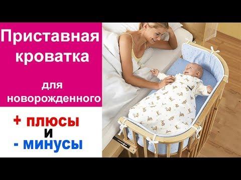 Кроватка приставная для новорожденных своими руками