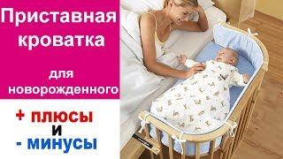 Детская приставная кроватка для новорожденного - Все плюсы и минусы
