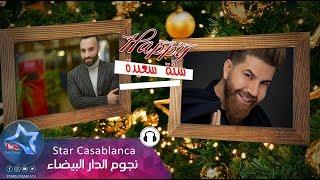 سيف عامر وحسام كامل - سنة سعيدة (حصرياً) | 2018 | Saif Amer & Husam Kamil - Happy New Year