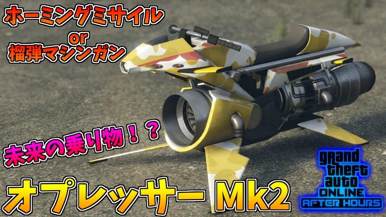 オ プレッサー mk2