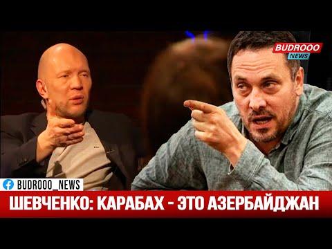 Максим Шевченко: Карабах - это Азербайджан