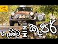 Mini Cooper Mk5   Sri Lanka | Wheellys Review Corner