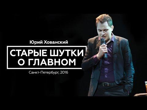 Юрий Хованский - Старые Шутки о Главном 2016