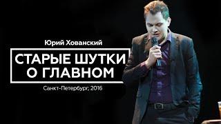 Смотреть Юрий Хованский - Старые Шутки о Главном (2016) онлайн
