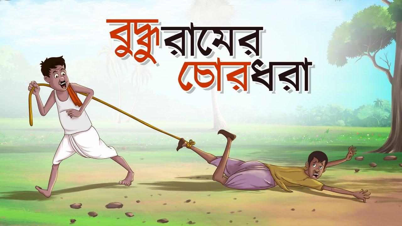 বুদ্ধুরামের চোর ধরা || Buddhuramer ChorDhora  || Bangla Golpo | Mojar Golpo || Buddhuram | Ssoftoons