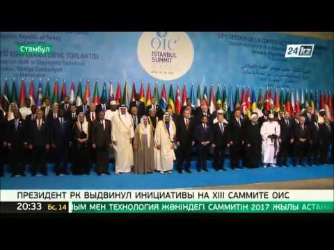 Президент Казахстана выдвинул инициативы на XIII Саммите ОИС