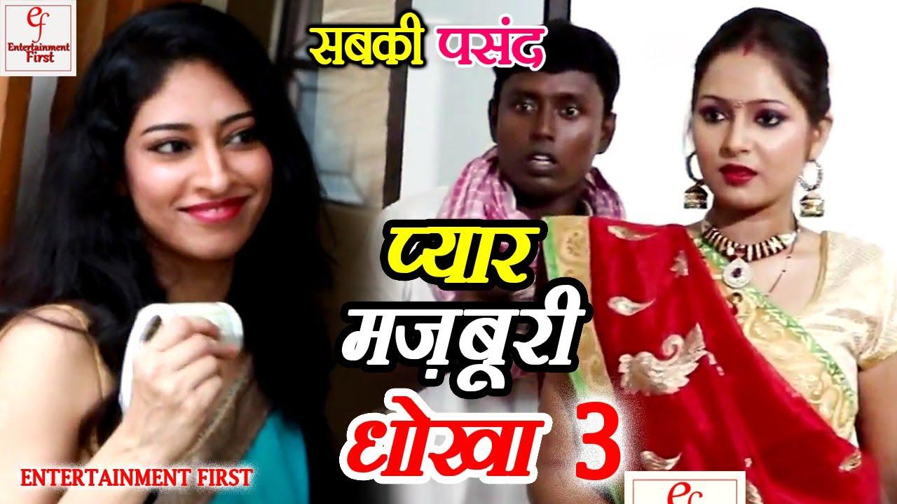 भाभी Vs भाभी_3   2 In 1  प्यार मज़बूरी धोखा   सबकी पसंद हिंदी शार्ट फिल्म   Most Likes & Views  
