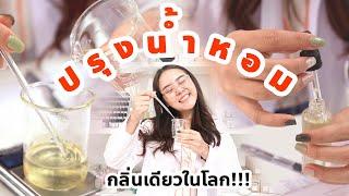 บุกแลปทำน้ำหอมกลิ่นเดียวในโลก แบบนักวิทยาศาสตร์!!! (แจกของนะ!!!)