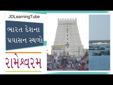 Rameshwaram Travel Guide in Gujarati - India