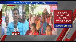 Indefinite Hunger Strike by RTC Employees in Bhadradri Kothagudem | ABN Ground Report
