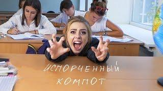 Download Tanny Volkova - Испорченный Компот | Розовое Вино пародия Mp3 and Videos