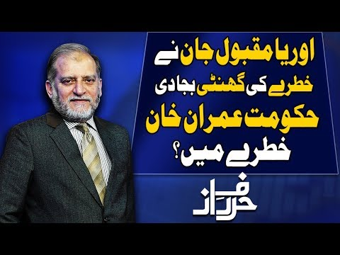 Harf E Raaz With Orya Maqbool Jan - Wednesday 27th November 2019