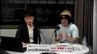 Cwave studio 出演 塩田忠道 ロマンの赤松 Cwave フェイスブックページ...