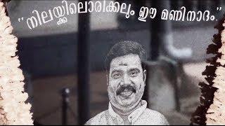 Kuppayil Maanikyam Official Album Trailer | Manithamara