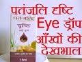 Patanjali Drishti Eye Drop | Use and Review | in Hindi [पतंजलि दृष्टि Eye ड्रॉप]