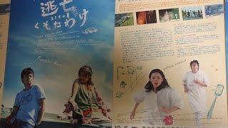 逃亡くそたわけ 21才の夏 2007 映画チラシ 2007年10月20日公開 【映画鑑...