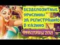 Бездепозитные Фриспины за Регистрацию без депозита в онлайн казино 2018