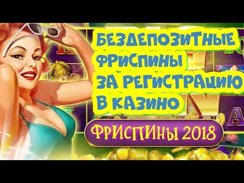 Иностранные казино онлайн с бесплатными спинами за регистрацию игровые автоматы с деньгами на счету