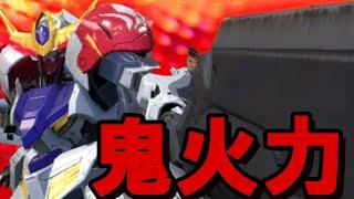 【EXVS2実況】連勝補正乗ってても落としきれるんだよなぁこのバルバトスルプスならば【バルバトスルプス】