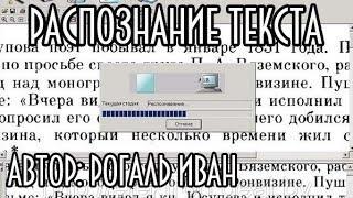 Распознавание текста
