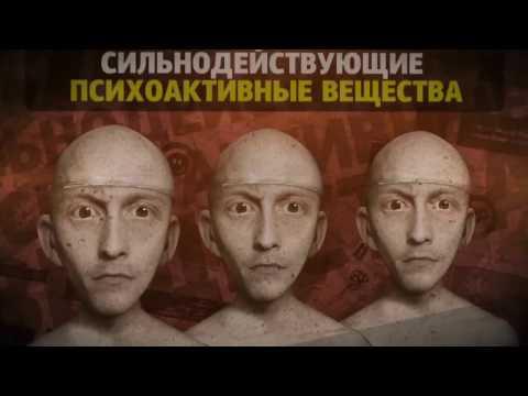 Наркотик СПАЙС, СОЛЬ (СКОРОСТЬ) , дизайнерские наркотики - последствия
