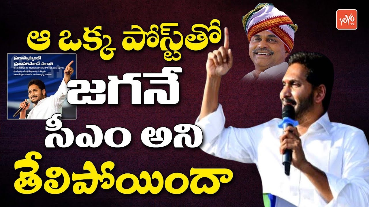 YS Jagan AP Next CM   Jagan Facebook Post   AP Election Results 2019   TDP  VS YSRCP   YOYO TV