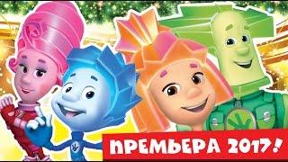 """Новогоднее сказочное шоу """"ФИКСИКИ В СТРАНЕ ЧУДЕС!"""" в Крокусе!"""