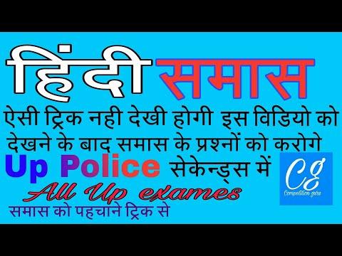 Hindi Samas trick for Up police, समास की धमाकेदार ट्रिक ||Competition guru|| Manish Chaudhary