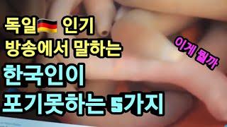 🇩🇪독일유명방송에서 보여준 한국인이 포기못하는 5가지ㅣ전지적 독일인 시점ㅣ과연 뭘까
