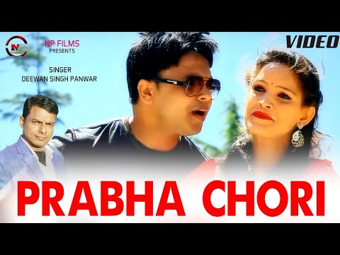 Prabha Chhori/1.2 Million+ Views/Latest Garhwali Video Song/Diwan Singh Panwar/Np Films Official