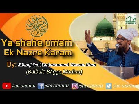 YA SHAHE UMAM EK NAZRE KARAM || #Qari_Rizwan