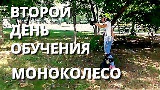 Моноколесо. Электро спорт. Владивосток. Второй день ОБУЧЕНИЯ. www.electric-sports.ru