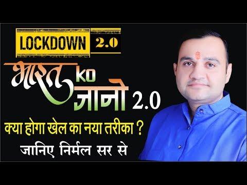 खेल वही Approach नई | BHARAT KO JAANO 2.O | TEST #15 Online Live Lottery | By Nirmal Sir