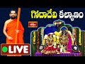 Goda Devi Kalyanam 2019 LIVE | Sri Sri Sri Tridandi Chinna Jeeyar Swamiji | Dhanurmasa Vratham