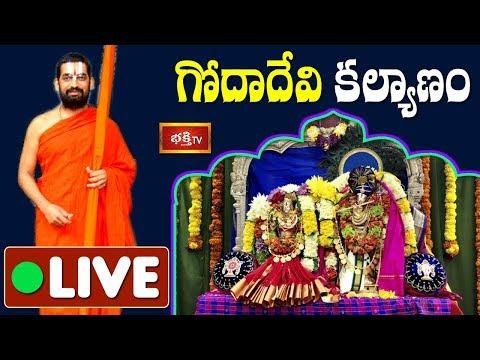 Goda Devi Kalyanam 2019 LIVE   Sri Sri Sri Tridandi Chinna Jeeyar Swamiji   Dhanurmasa Vratham