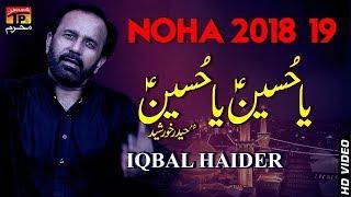 Teri Majlis Jahan Jahan Hogi || Iqbal Haider || New Noha 2018 || TP Moharram