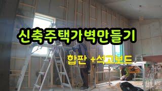 인테리어 신축주택 가벽만들기 합판 석고보드