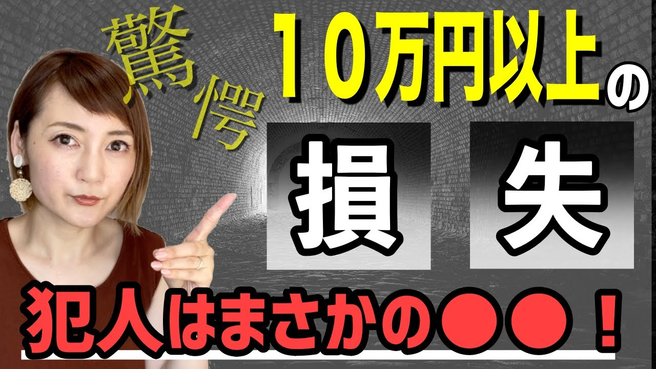【せどり損失】10万円マイナス⁉︎犯人はまさかの●●だった★☆ちかねぇChannel☆★