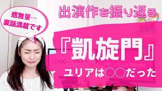 元 宝塚歌劇団 雪組の千咲毬愛が雪組の名作『凱旋門』初演を振り返ります。裏話だらけですのでぜひお楽しみください! 動画のご視聴ありがとうございました! これからも ...