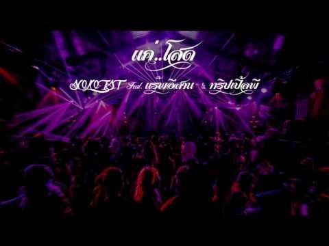 ฟังเพลง - แค่โสด SOLOIST feat. แร๊พอีสาน & ทริปเปิ้ลพี - YouTube