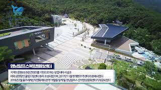 [지오그래픽]영남알프스복합웰컴센터