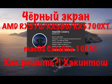 Черный экран AMD RX570/RX580/RX5700XT MacOS Catalina 10.15.1!Как решить?Хакинтош