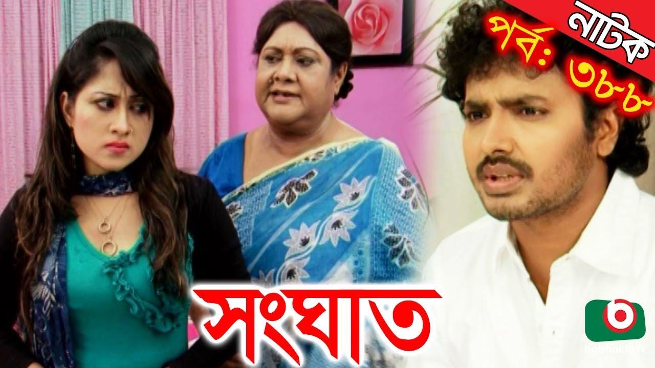 Bangla Natok | Shonghat | EP - 388 | Ahmed Sharif, Shahed, Humayra Himu, Moutushi, Bonna Mirza