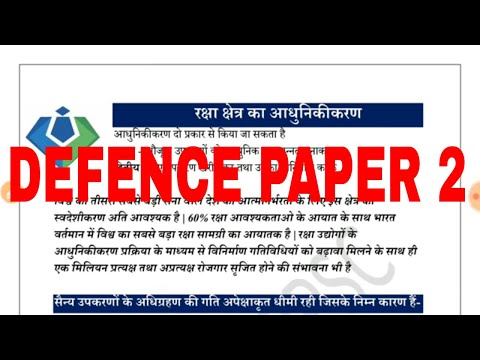 Defence studies paper 2 ( uppcs mains 2017)