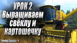 Farming simulator 15 - Картошка & свёкла