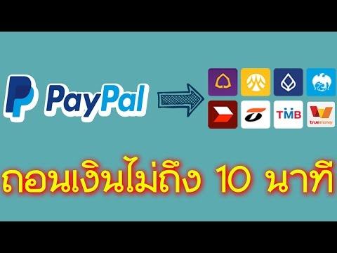 ถอนเงินจากPayPal ได้เร็วทันใจ ภายใน 10 นาที