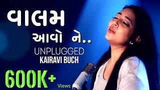 Valam Aavo Ne | Female Cover | Unplugged | Love Ni Bhavai | Sachin Jigar | Kairavi Buch | Jigardan