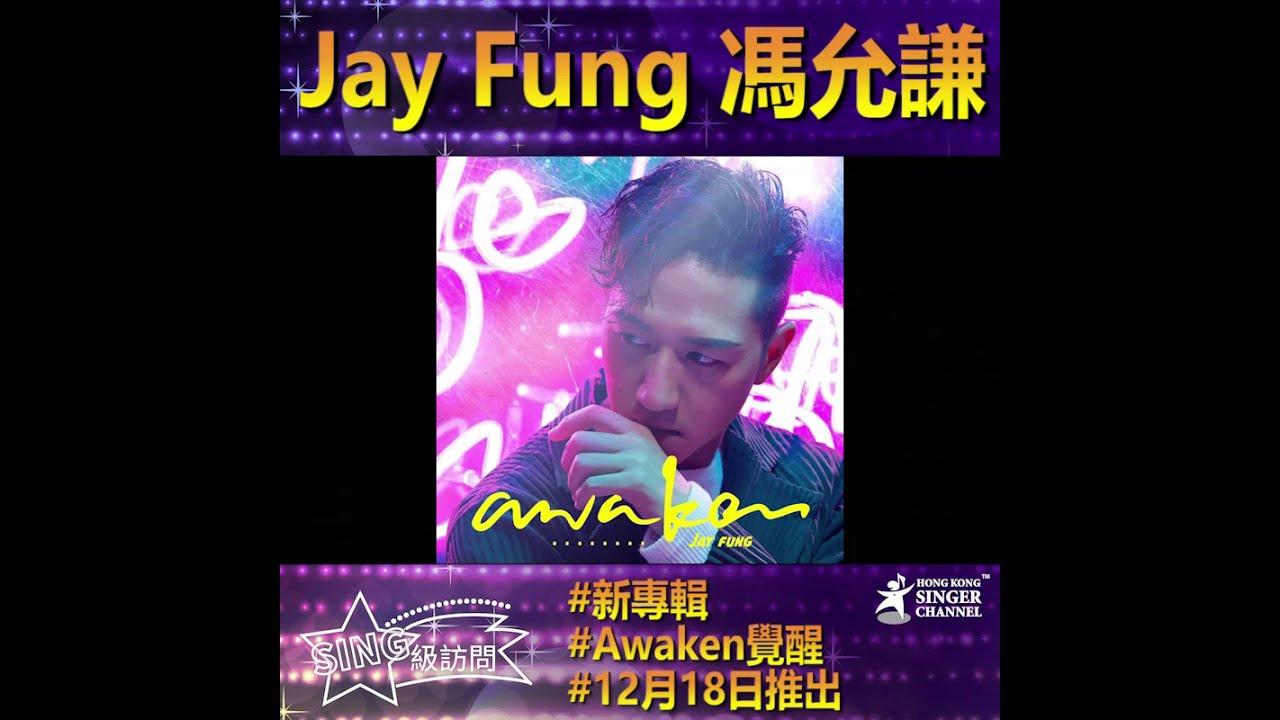 馮允謙 Jay Fung 新碟《AWAKEN》(覺醒)12月18日面世 SING級訪問