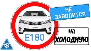 Toyota Corolla E180. Не запускается на холодную.