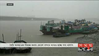মোংলা ৩ নম্বর সতর্ক সংকেত, পণ্য খালাস ব্যাহত | Mongla Port News | Somoy TV